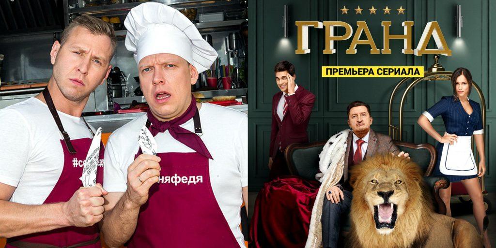 Постеры новых сериалов СТС