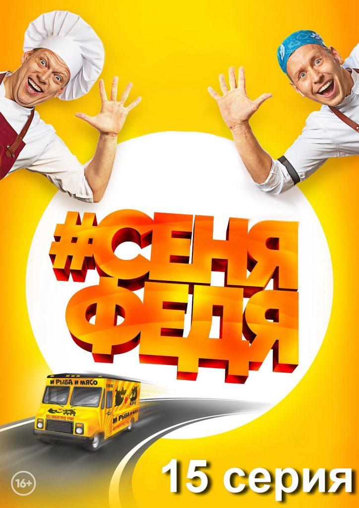 СеняФедя постер 4 серии 2 сезона