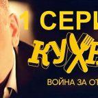 Дмитрий Назаров в новом сериале