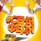 Постер новой серии любимой комедии!