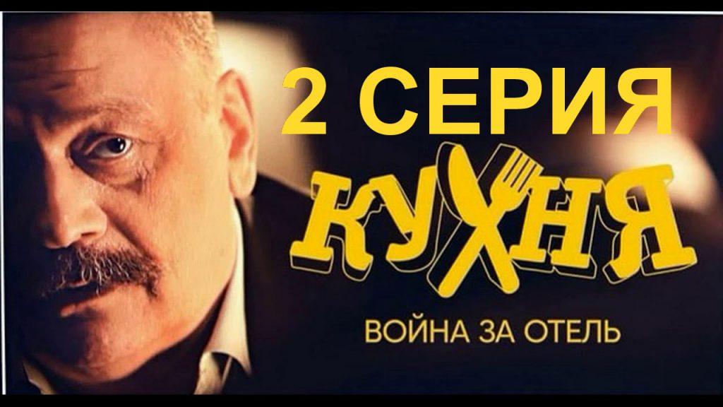Постер нового сериала СТС