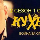 Постер нового сезона