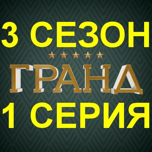 Постер нового 3 сезона