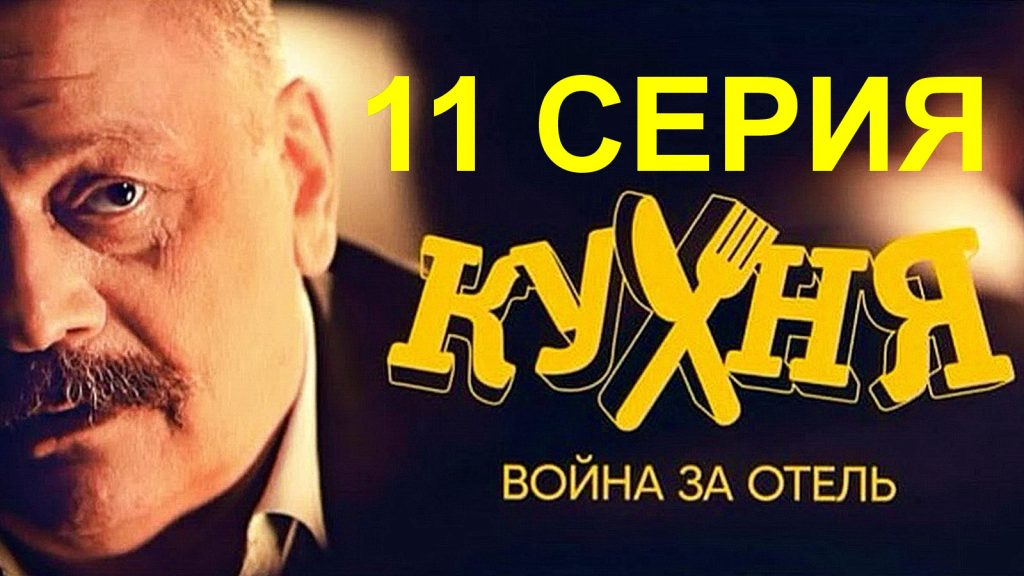 Постер новой 11 серии Кухни