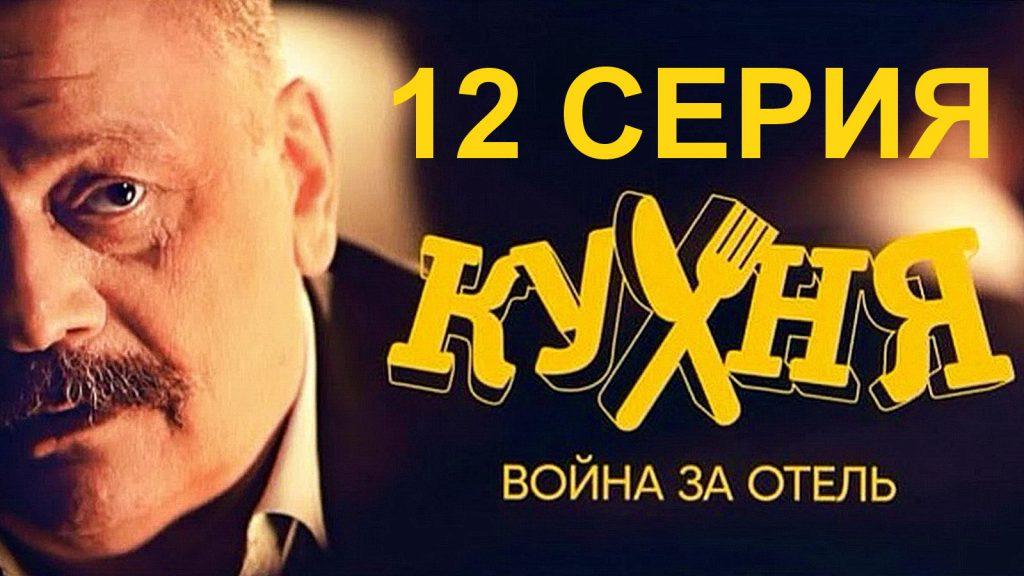 Постер 12 сери нового сезона