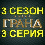 Постер новой 3 серии Гранд Лиона
