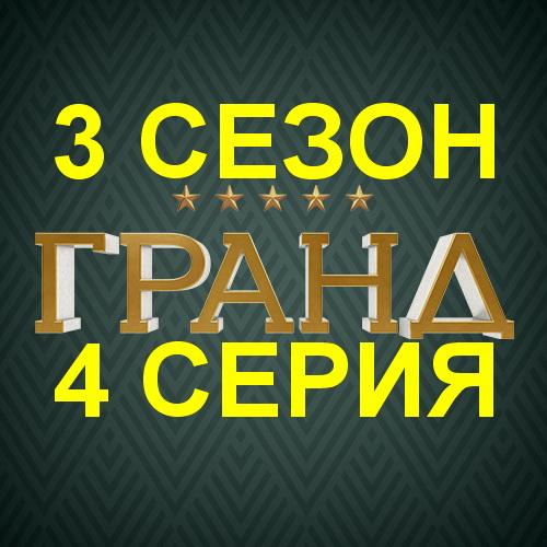 Постер третьей серии