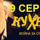Постер новой 9 серии