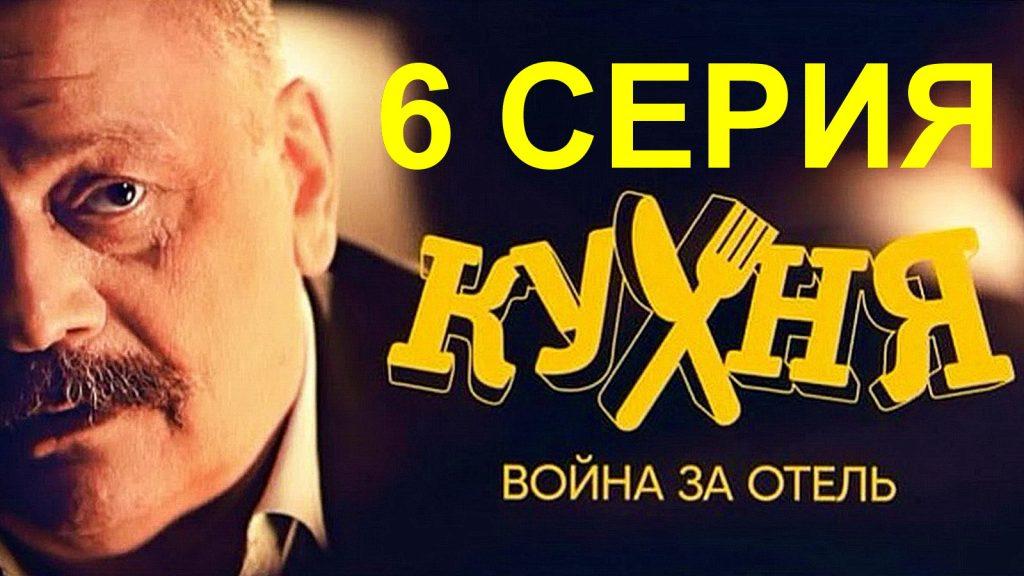 Постер новой 6 серии 1 сезона
