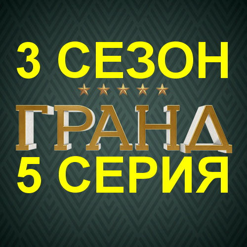 Гранд Лион 3 сезон 5 серия постер