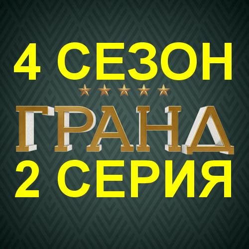 Постер 4 сезона Гранд Лиона